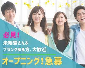 コールセンター・テレオペ(オープニング・保険の営業架電/9-17時/週4~/駅近)