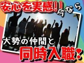 オフィス事務(大量募集/保険の電話案内STAFF/10-16時/週4~ok)