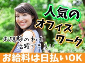 オフィス事務(10月開始/灯油宅配の電話受付・入力/9-17時/土曜含週5)