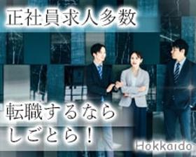 コールセンター管理・運営(正社員◆人材の採用・育成業務◆平日週5、実働8h・転勤無)