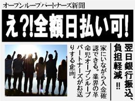 キャンペーンスタッフ(会員募集サポート/月16日~18日ダケ、時給1400、日払い)