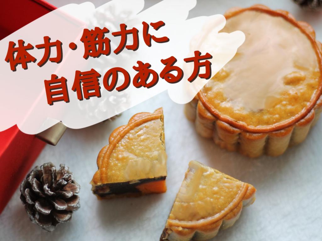 食品製造スタッフ(8:00~16:00/土・祝含む週5日)