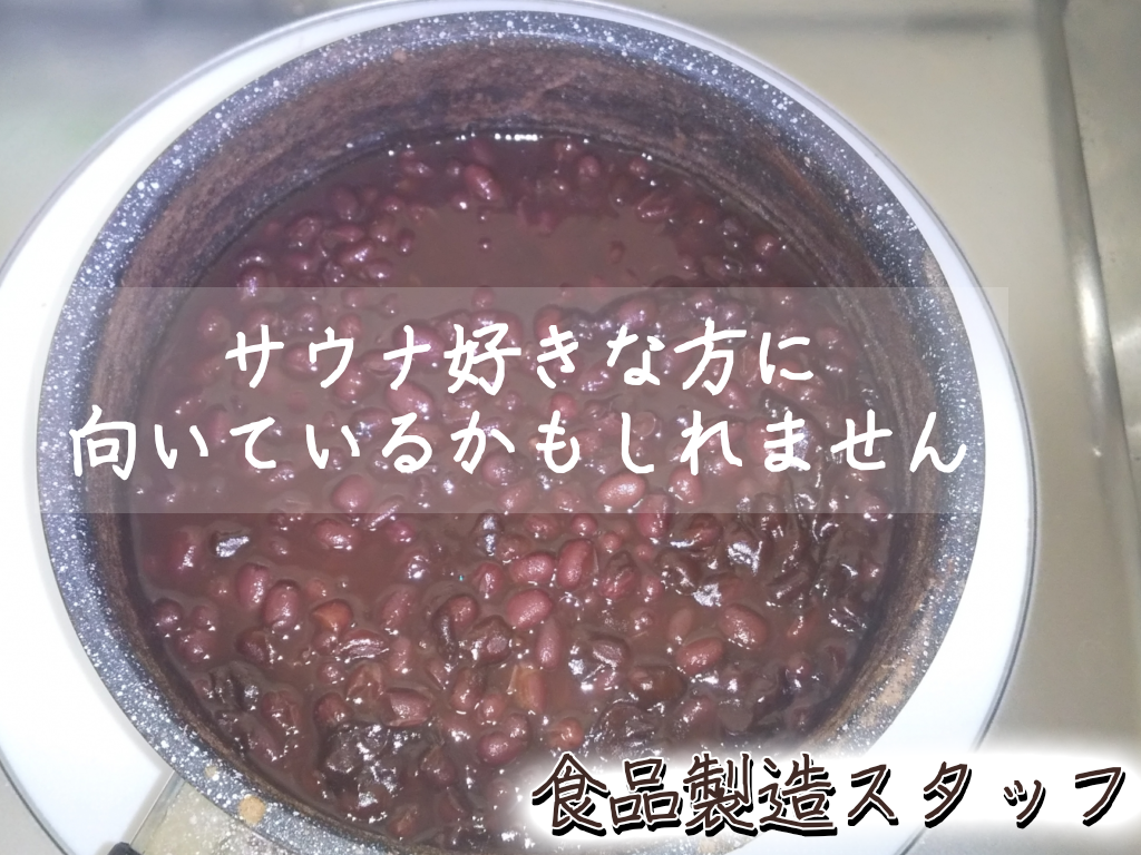食品製造スタッフ(食品製造業務/6:00~15:00/土・祝含む週5・6日)