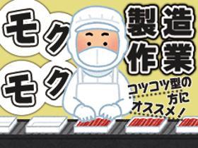 食品製造スタッフ(大手お菓子工場での検品・梱包作業/夜勤含む3交替制/平日週5)
