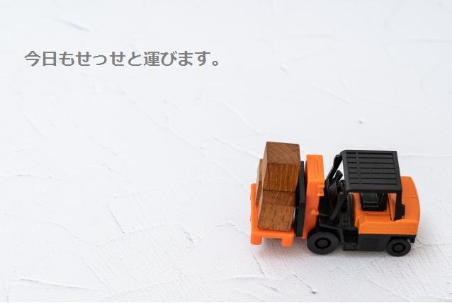 倉庫管理・入出荷(リーチフォーク・入出庫/9-18時/週5日/月火休み)