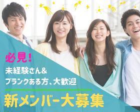 キャンペーンスタッフ(ワクチン会場受付&誘導:短期/平日のみ/土日休み)