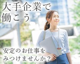 コールセンター・テレオペ(生命保険問い合わせ受付/週5/平日のみ/勤務は駅近)