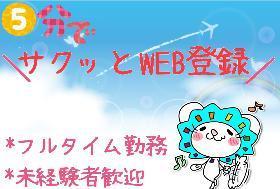 食品製造スタッフ(お菓子の検品/22-8時、web登録、急募、日払、週4~)