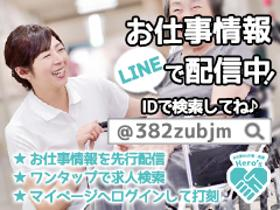 ヘルパー1級・2級(神戸市灘区 7-16・10-19h日勤のみ、週4日~OK!)