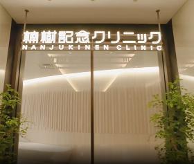 正看護師(楠樹記念クリニック 日勤常勤 都庁前駅1分 年間休日125日)