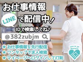 ヘルパー1級・2級(スーパー・コート東淀川/有料老人ホーム)