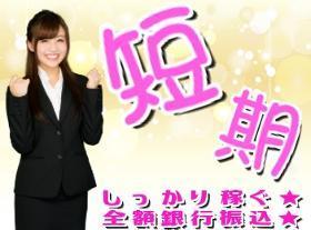 軽作業(イマだけ高時給1300円! 8ー17時 3か月短期 検品)