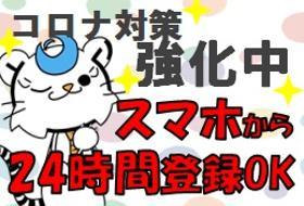 軽作業(曽於市倉庫内でのコンビニ商品仕分け/9時-18時)