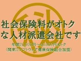 コールセンター・テレオペ(未経験可 ヘルプデスク 15:30-24:30 時給1600)