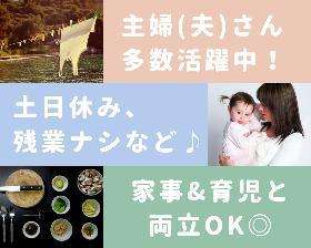 コールセンター・テレオペ(電力会社での申込受付/平日週4~/8時50分~17時00分)