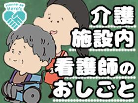 准看護師(日勤のみ/週3~/介護付有料老人ホーム/9-18)