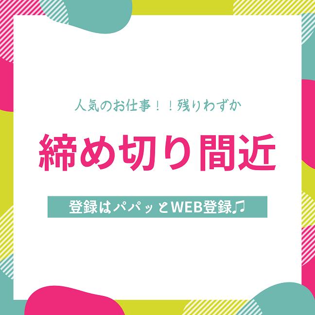 コールセンター・テレオペ(出前アプリ受信/週5日/8-23時内シフト/ほぼクレーム対応)