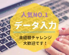 一般事務(短期/平日4~5日/17時まで/データ入力@若葉)