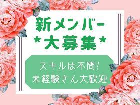 コールセンター・テレオペ(社内ヘルプデスク(一次受け)土日休み/週5日勤務/日払いOK)