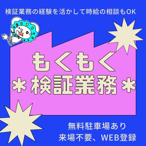 評価・テスト(カーナビの動作テスト/長期/土日祝休み/未経験可)
