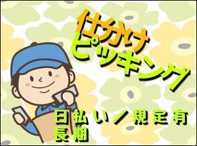 軽作業(ピッキング/土日含週4日~、シフト制、フルタイム、高時給)