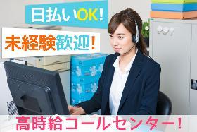 コールセンター・テレオペ(大手通信会社の新規契約窓口業務◆週5日、実8hシフト制)
