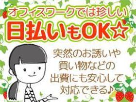一般事務(週3.4日だけ 時給1350円 20:50~9:00 日払い)
