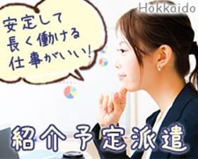 オフィス事務(契約社員前提◆クレジットカードの問合せ対応◆週3日~、4h~)