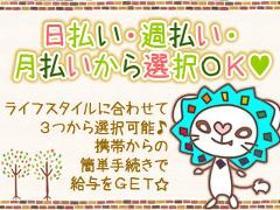 ピッキング(検品・梱包・仕分け)(ギフト用お菓子の検品/週3日~、9-16時、高時給、日払い)