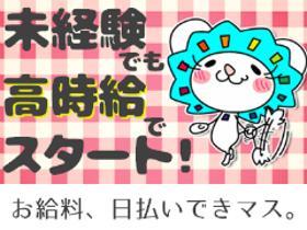 食品製造スタッフ(ギフト用お菓子の検品/週3日~、9-16時、高時給、日払い)