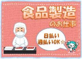 食品製造スタッフ(ギフト用お菓子の検品/土日休み、9-16時、高時給、日払い)