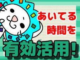 コールセンター・テレオペ(ゲーム・お弁当など問合受付/時間相談OK/週3~/日払い)