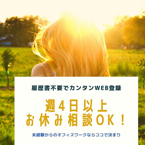 コールセンター・テレオペ(化粧品・サプリの問合せ対応/8:50-16:0/曜日固定OK)
