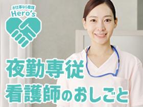 正看護師(有料老人ホーム介護施設|大手介護企業の看護|夜勤専従|週2)