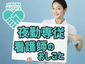 正看護師(札幌駅|有料老人ホーム|時給1600円|夜勤専従|月8~勤務)