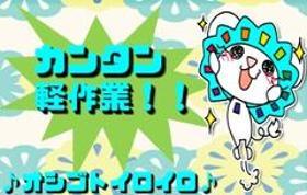 軽作業(カンタン軽作業 8:00-17:00 週5 平日のみ 日払可)