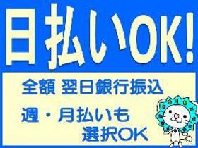 ピッキング(検品・梱包・仕分け)(8時開始 月~土出勤 週休2日 倉庫内作業 日払い)