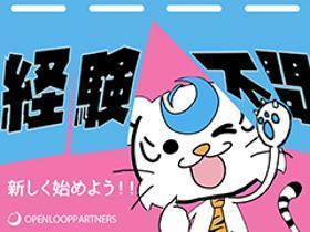 軽作業(8時~16時 週3から 土日祝休みOK 未経験歓迎 長期)