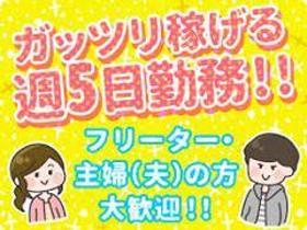 コールセンター・テレオペ(化粧品メーカーの電話対応業務/日払いOK(規定有))
