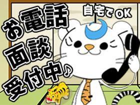 ピッキング(検品・梱包・仕分け)(シンプル軽作業/月30万円近くも/日勤のみ、交代制選べる)