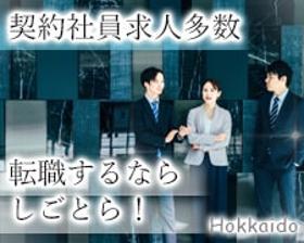 一般事務(契約社員◆従業員の勤怠受付や問合せ対応◆週4~、8h)