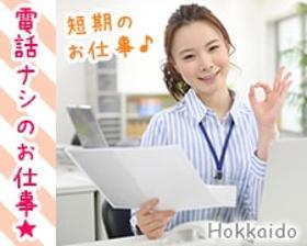データ入力(12/6迄◆年末調整のデータ入力◆平日週3~、14~22時)