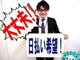 配達(タイヤ配達スタッフ 短期(9月21日~12月11日) )