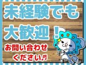 ピッキング(検品・梱包・仕分け)(タイヤの交換補助 9月16日~12月28日まで期間限定)