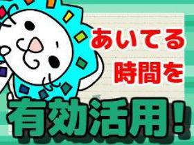 ピッキング(検品・梱包・仕分け)(タイヤの交換補助 10月4日~12月28日まで期間限定)