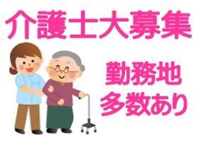 ヘルパー1級・2級(急募!!大募集☆瑞光四丁目駅/高時給/介護職)