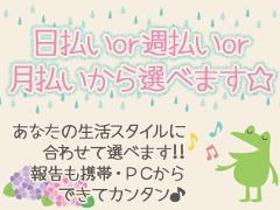 ピッキング(検品・梱包・仕分け)(MAX時給1750円/土日休み/日勤フルタイム/日・週払OK)