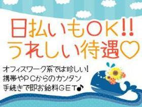 コールセンター・テレオペ(MAX時給2000円以上 未経験OK 若手の多い職場 日払い)