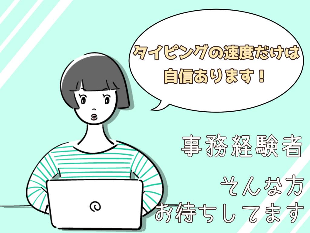 データ入力(福祉関係の会社での事務/土日休み/8:30-17:30)