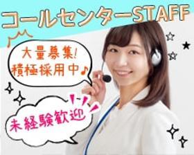 コールセンター・テレオペ(10/5入社◆スマホやアプリの問合せ対応◆週3日~、8h)